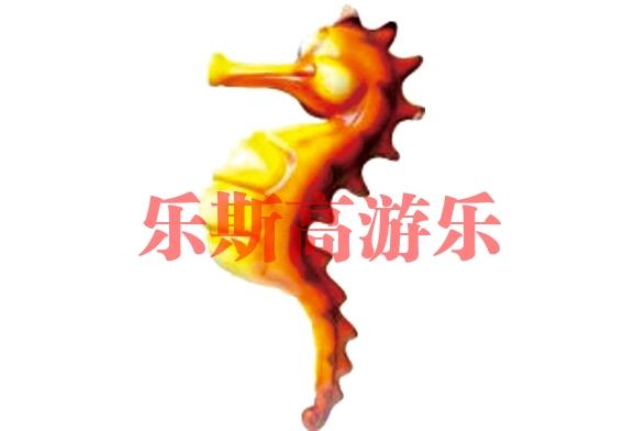北京长嘴海马
